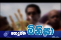 Podujana Minisa_ Documentary of HE The President Maithripala Sirisena