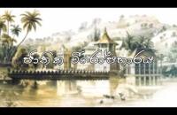 Mitiyawatha Makedawai Trailer